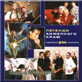 Legendy khimernogo krayu [CD]