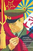 23 February - Men's Day (formerly known as The Soviet Army Day)