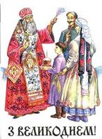 April - May - Orthodox Easter