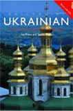 Colloquial Ukrainian (Colloquial Series) (Paperback)