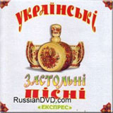 Ukrainian Drinking Songs / Ukrajins'ki Zastol'ni Pisni [CD]