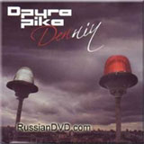 Daynight / Dennich - Druga Rika [CD]