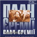 Plach Yeremiyi. Rok Legendi Ukrayiny / Rock Legends of Ukraine [CD]