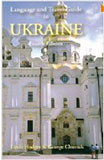 Language and Travel Guide to Ukraine (Paperback)